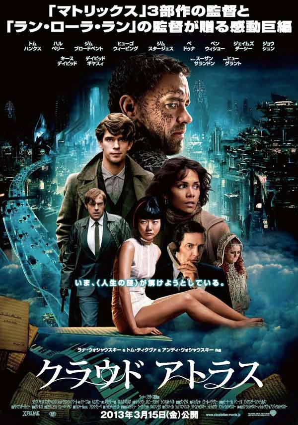 cloud atlas cartel 5